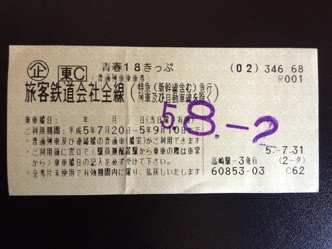 930802青春18きっぷ