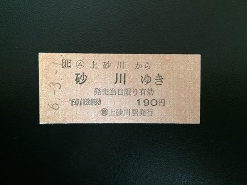 940301上砂川駅