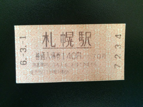 940301札幌駅