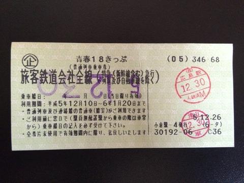 931230広島駅・津山駅青春18きっぷ