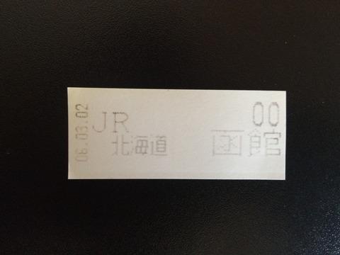 940302函館駅