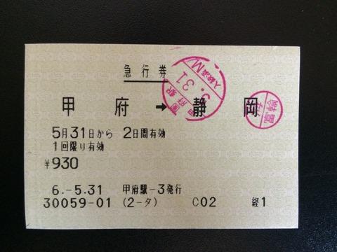 940531甲府急行券