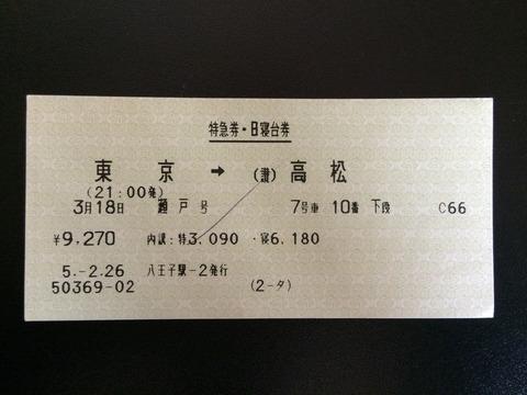 930318瀬戸寝台券