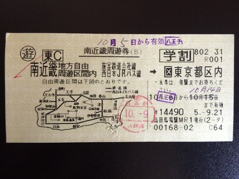 931009南近畿周遊券白浜駅