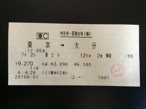 940702富士寝台券