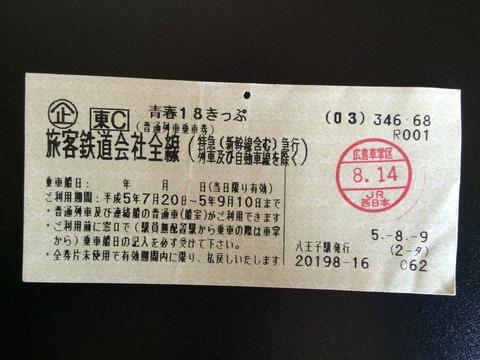 930814広島車掌区