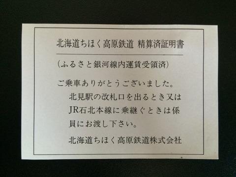 940227ちほく高原鉄道