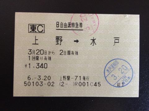 940320水戸・東京