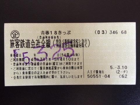 930325八王子駅