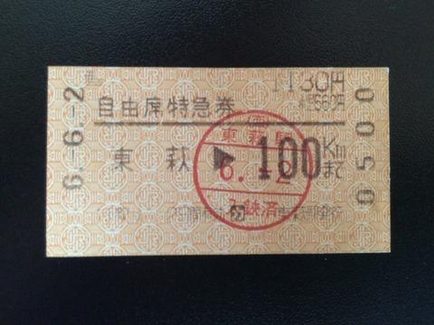 940602東萩駅特急券