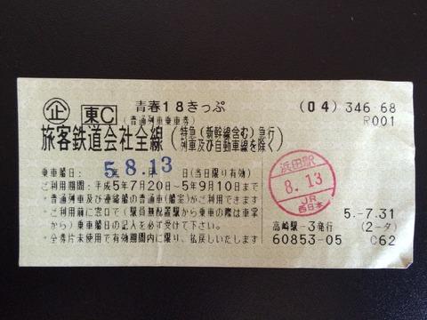 930813浜田駅