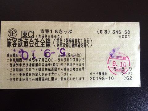 930910王子駅