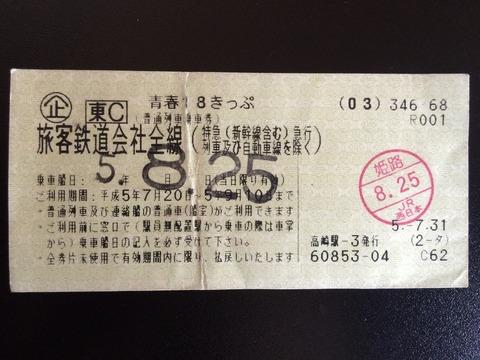 930825姫路駅青春18きっぷ