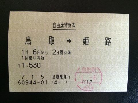 950106鳥取Sはくと