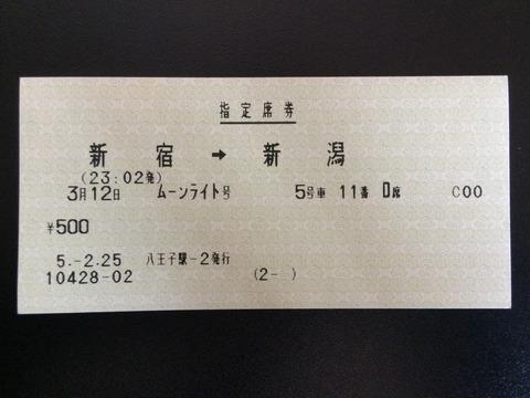 930312ムーンライト指定券
