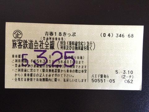 930325青春18きっぷ