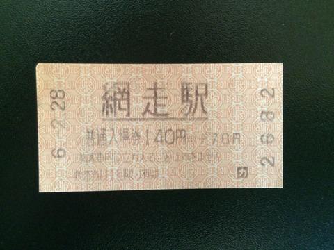 940228網走駅
