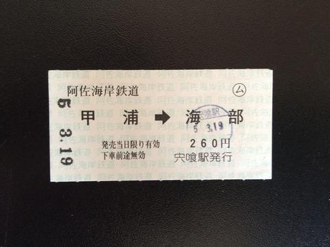 930319甲浦・海部
