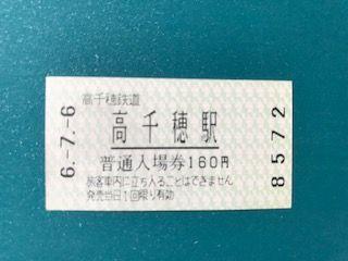 940706高千穂駅