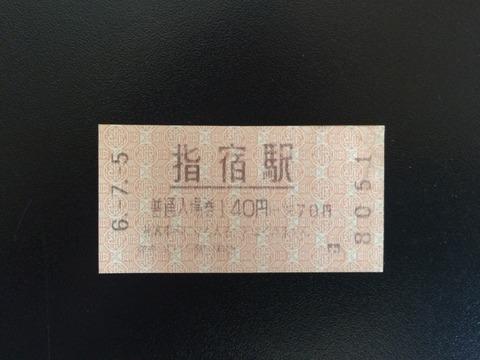 940705指宿駅