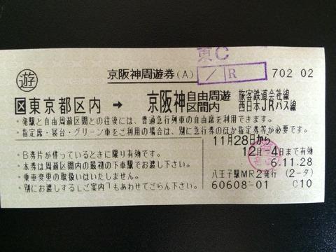 941128京阪神周遊券2