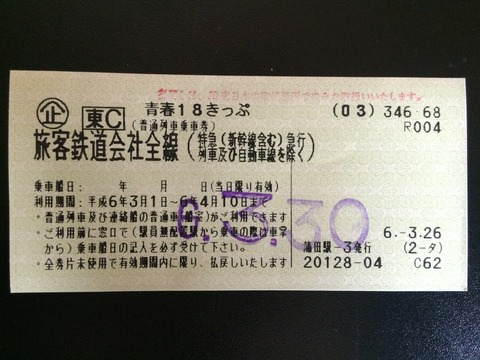 940330青春18きっぷ