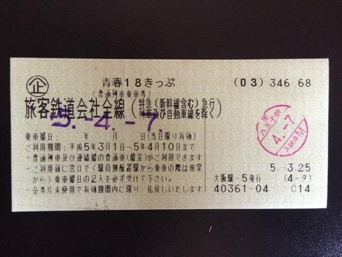 930407八王子駅青春18きっぷ