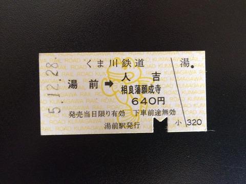 931228湯前駅