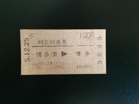 931225博多南駅