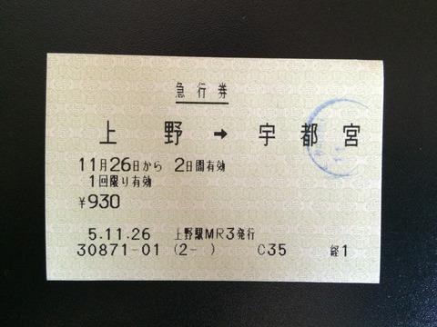 931126上野・宇都宮急行券