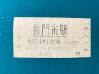 940602長門市