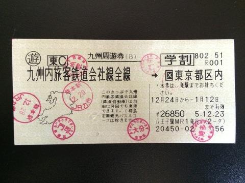 931224九州周遊券