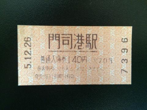931226門司港駅
