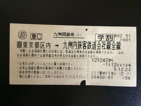 931224九州周遊券A