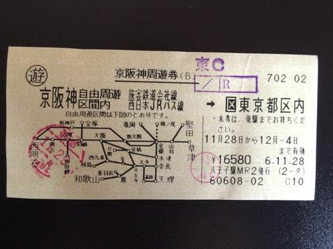 941128京阪神周遊券