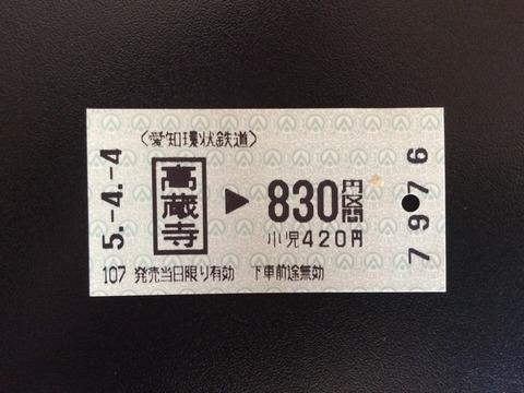930404高蔵寺駅