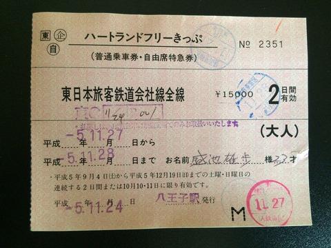 931127ハートランドフリーきっぷ