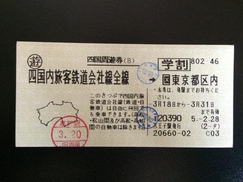 930320四国周遊券B