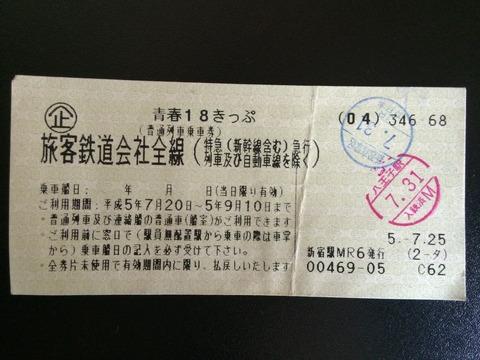 930731八王子駅、新潟車掌区