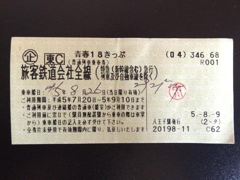 930826小川印
