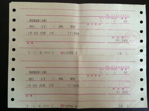 950105松江・鳥取