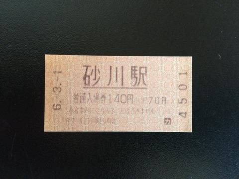 940301砂川駅