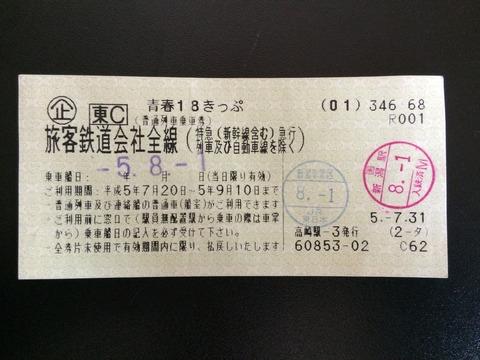 930801新潟駅