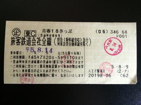 930814長崎駅