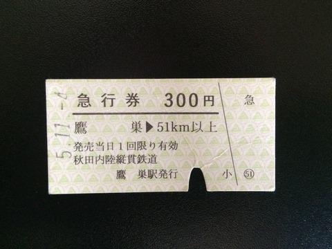 931104鷹ノ巣駅急行券