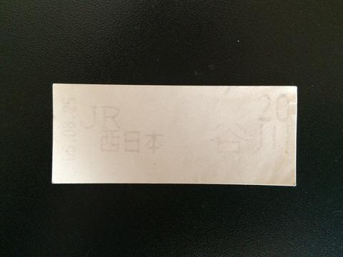 930825谷川駅