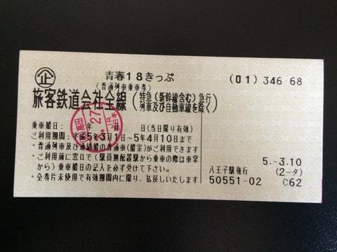 930327高田駅