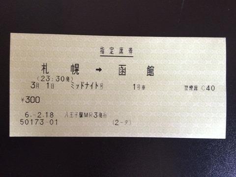 940301札幌快速ミッドナイト