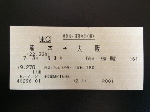 940708熊本なは寝台券