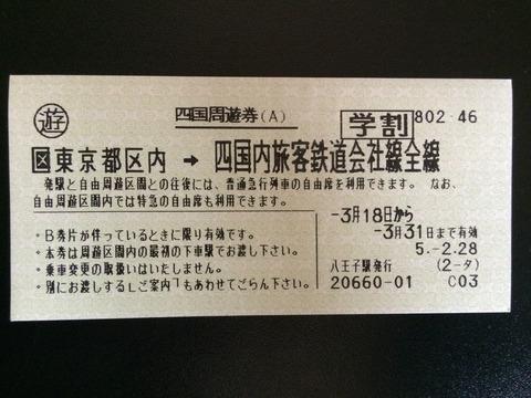 930318四国周遊券A